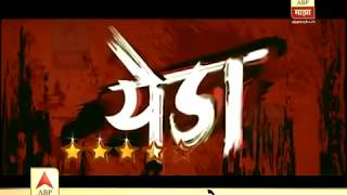 Yeda Marathi Movie Review   YouTubevia torchbrowser com