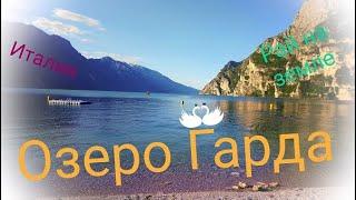 Озеро Гарда (Италия) - лучшее место на Земле!