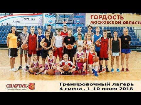 """Лагерь """"Спарты энд К"""" (лето-2018, 4-я смена)"""