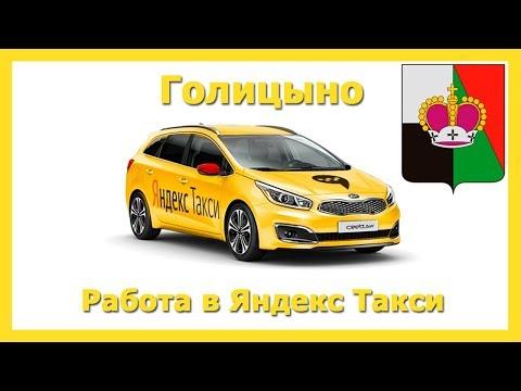 Работа в Яндекс Такси 🚖 Голицино на своём авто или на авто компании