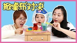 桌子先生的掀桌布對決!小伶玩具 | Xiaoling toys thumbnail