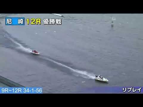尼崎 ボート リプレイ