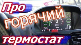 Термостат гранта, калина, ваз, лада, приора, датсун, AUDI A6, DAEWOO, FORD, OPEL, VW GOLF II