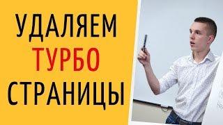 Как удалить турбо страницу в Яндекс Директ? Турбо страницы Яндекс Директ.