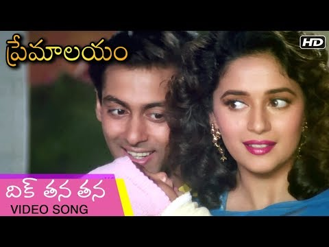 Premalayam Movie Video Song | దిక్ తన తన| Salman Khan | Madhuri Dixit | Telugu Best Movies