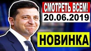 СРОЧНЫЕ НОВОСТИ УКРАИНЫ 20.06.2019 ЧТО СДЕЛАЛ ЗЕЛЕНСКИЙ