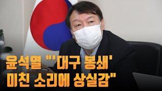"""윤석열 """"'대구 봉쇄' 미친 소리에 상실감&q…"""