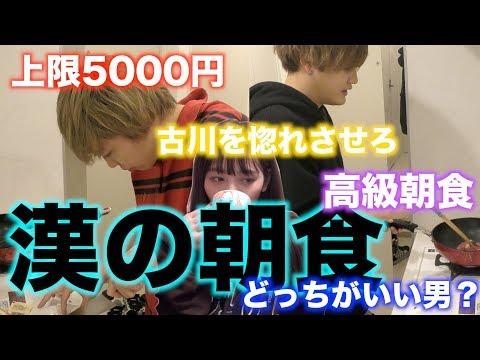 5000円で古川を惚れさせろ漢の朝食対決!!!