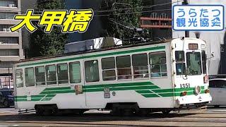熊本市電B系統1350形(1351) 九品寺交差点~水道町(大甲橋) Kumamoto City Tram