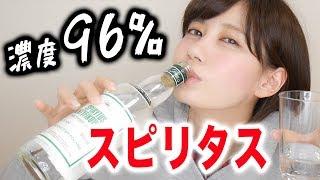 【危険】アルコール度数96%のスピリタス飲んでみた結果。。。