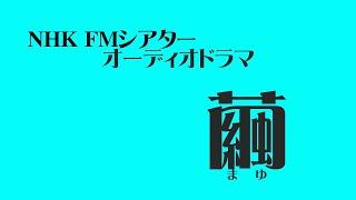 NHK FMシアター オーディオドラマ『繭(まゆ)』