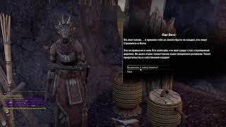 Elder Scrolls  Online - Разоренная деревня