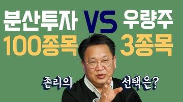 분산투자100종목vs우량주3종목, 존리의 선택은?/존리 메리츠자산운용 대표/자이앤트TV