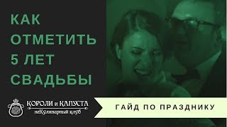 КАК ОТМЕТИТЬ 5 ЛЕТ СВАДЬБЫ / юбилейный день - Александр и Маргарита вместе