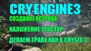 CRYENGINE 3  Создание острова | Наложение текстур | Делаем траву как в Crysis 3(Моя группа в вк https://vk.com/gamevitek ------------------------------------------------------------------ Версия движка 3.5.8 Если чем то тебе помог,..., 2016-02-28T08:44:04.000Z)