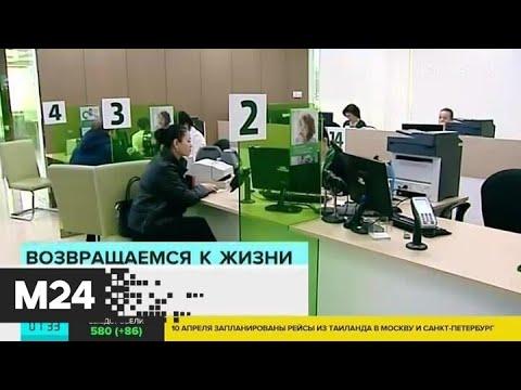Отделения Сбербанка начинают работать в обычном режиме - Москва 24