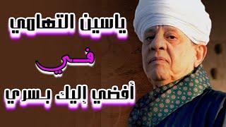 من اجمل المقاطع التي يعشقها محبي الشيخ ياسين التهامي أفضي إليك بسري