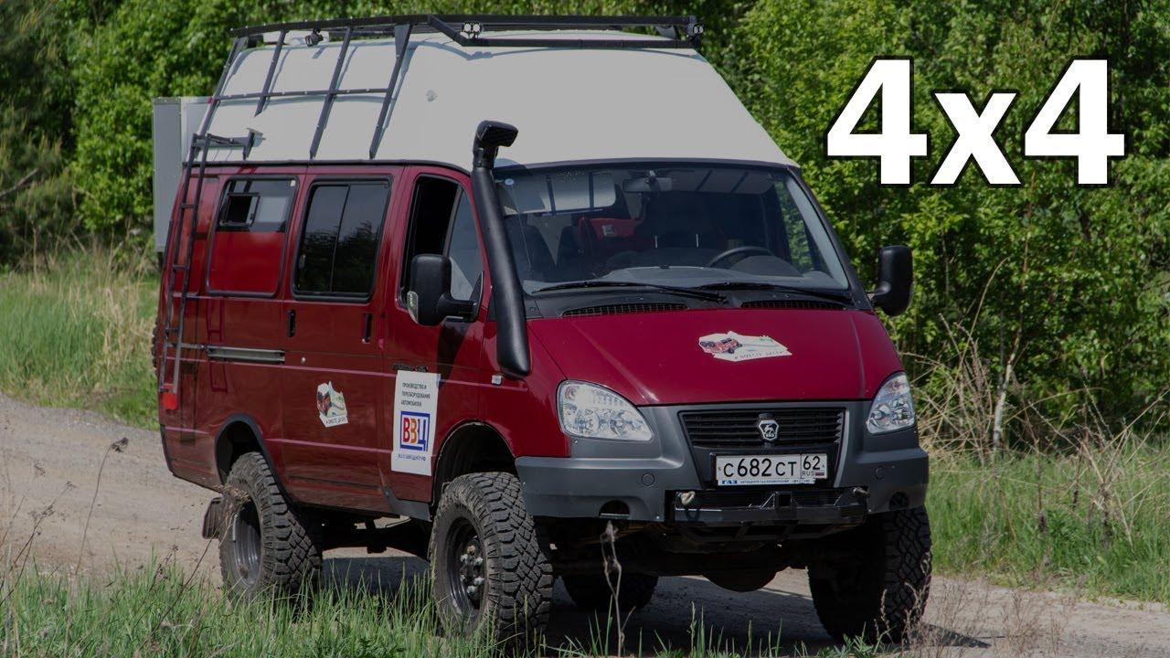 Обзор автодома 4х4. Полноприводный кемпер на базе микроавтобуса ГАЗель