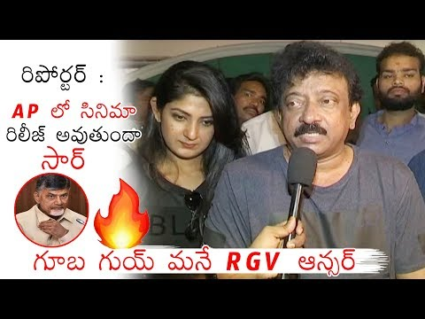 RGV Super Reply to Media Reporter  Lakshmi&39;s NTR Movie Team at Sandhya Theatre  Daily Culture