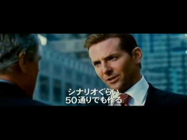 映画『リミットレス』予告編