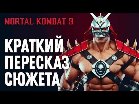 Mortal Kombat 9.