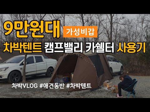 9만원대 가성비갑 차박텐트 캠프밸리 카쉘터 사용기