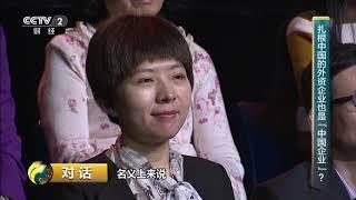 """[对话]扎根中国的外资企业也是""""中国企业""""?  CCTV财经"""