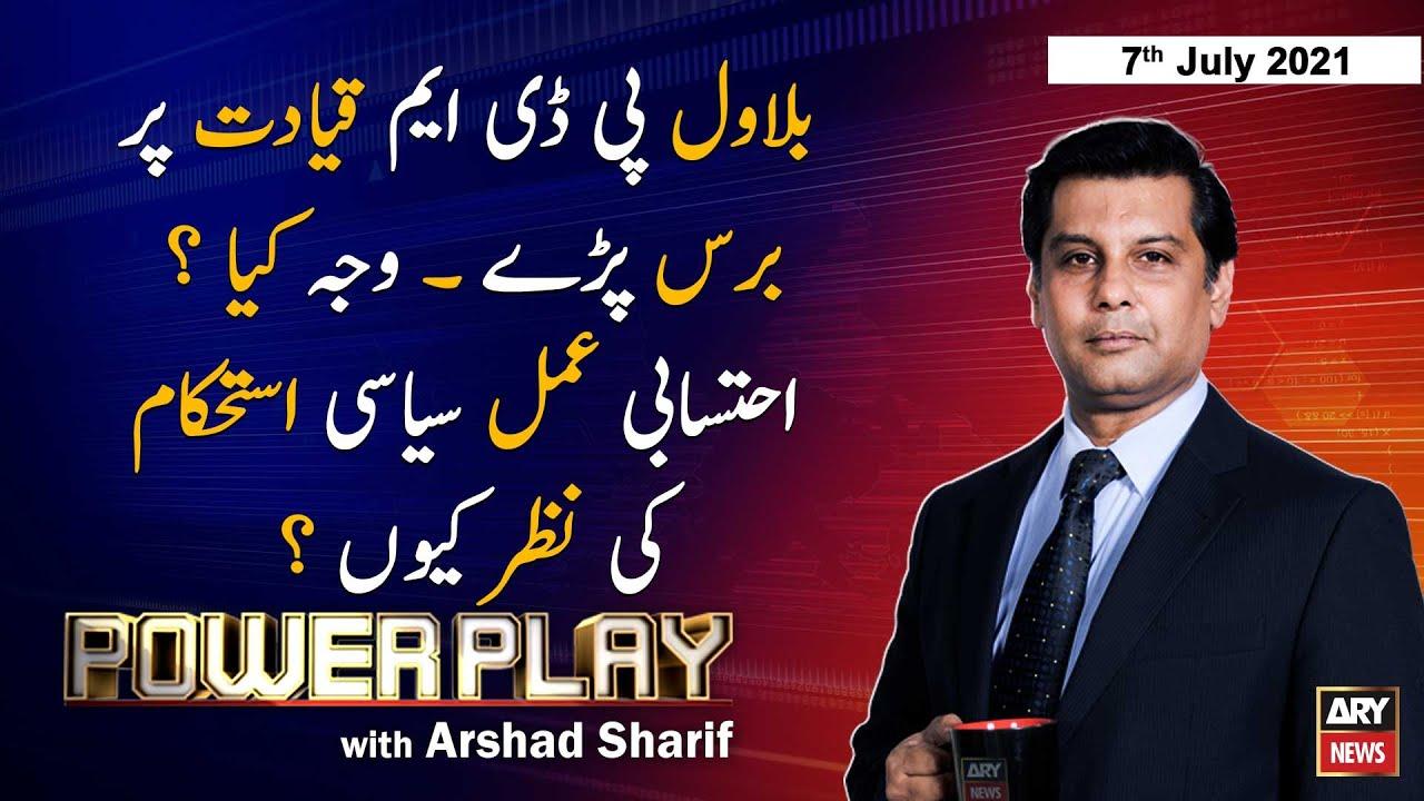 Download Power Play   Arshad Sharif    ARYNews   7 July 2021