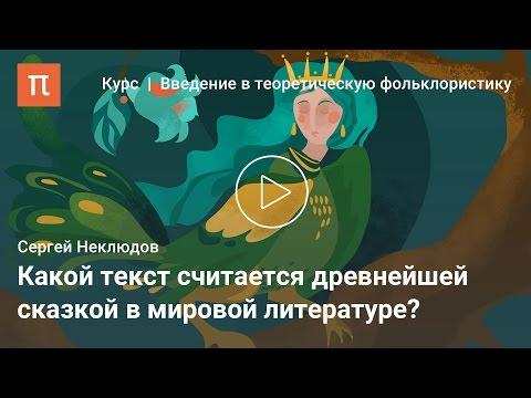Структура волшебной сказки — Сергей Неклюдов