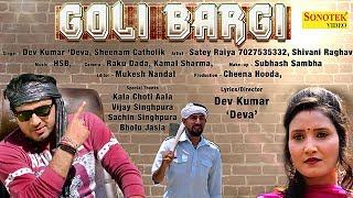 Goli bargi | haryanvi song 2017 | dev kumar deva | satey raiya | shivani raghav | dj song | sonotek