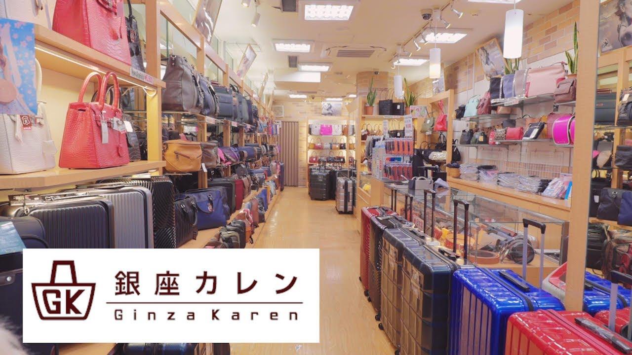 [銀座,東京:ファッション専門店]カバン専門店 銀座カレン