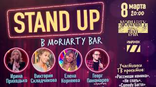 ЖЕНСКИЙ STAND UP В MORIARTY BAR Москва Moriarty Bar Kitchen 8 марта 2018