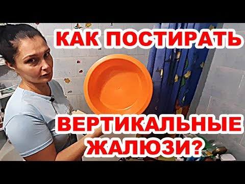 Как чистить жалюзи вертикальные в домашних условиях