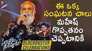 Sarileru Neekevvaru Fame Ramana Speech | Sarileru Neekevvaru Blockbuster Celebrations | Mahesh Babu