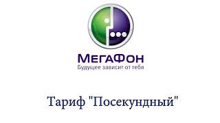 """Тариф """"Посекундный"""" от Мегафон - описание, как подключить и отключить"""