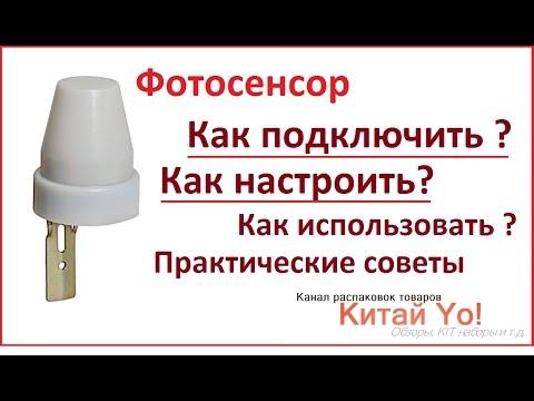 Как подключить Фотосенсор (датчик света)?!