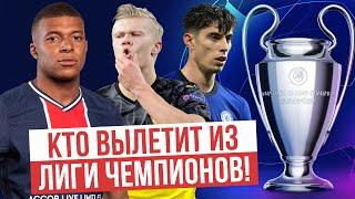 Жеребьевка 1 4 финала Лиги чемпионов Кто вылетит