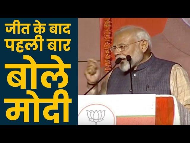इतनी बड़ी जीत के बाद BJP Headquarter में PM Narendra Modi ने अपने भाषण में क्या बोले