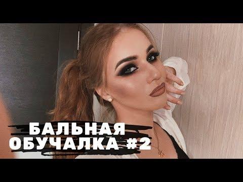 БАЛЬНАЯ ОБУЧАЛКА 2 | Ballroom dance makeup tutorial | MOTYSHENMAKEUP