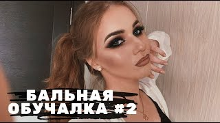 БАЛЬНАЯ ОБУЧАЛКА 2   Ballroom dance makeup tutorial   MOTYSHENMAKEUP
