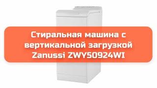 Стиральная машина с вертикальной загрузкой Zanussi ZWY50924WI обзор