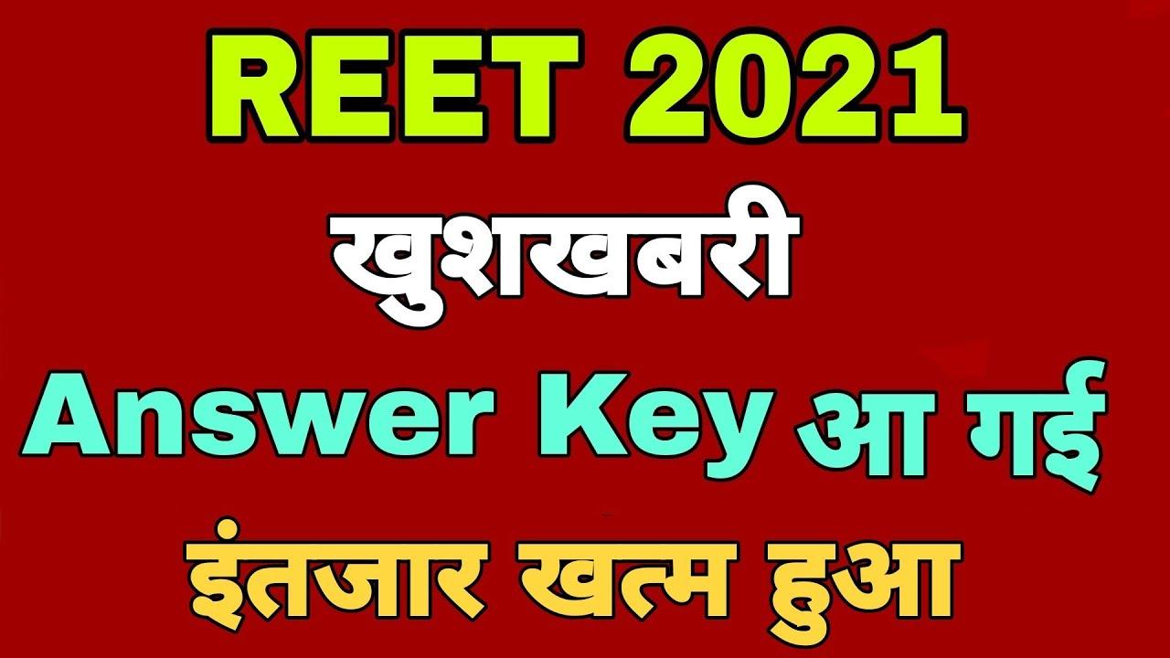 REET Official Answer key आ गयी इंतजार खत्म  reet answer key news,reet official answer key kab aayegi