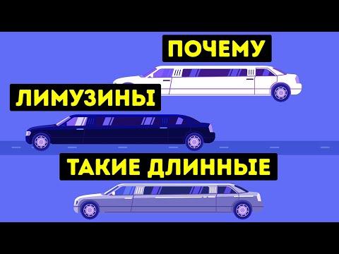 Почему лимузины такие длинные?