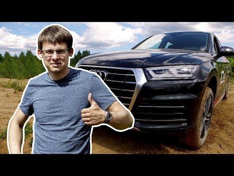 Audi Q5 2017 vs Q5 2008! 3 млн рублей доплаты ???? За ЧТО ?