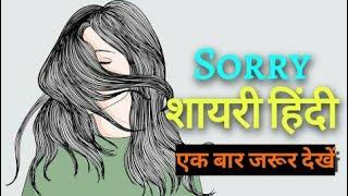 Sorry Shayari - क्या आपकी GF / BF आपसे नाराज हैं || Sorry Status , Quotes Shayri Hindi 2019