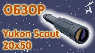 Обзор подзорной трубы Yukon Scout 20x50