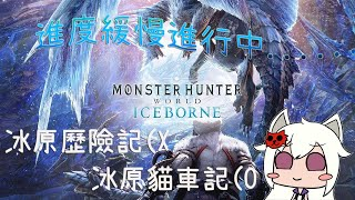 【Vtuber生放送】《MHW:ICEBORNE - 魔物獵人世界 : 冰原》我有預感! 今天一定不會貓車的!!(flag立起來