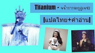 Titanium - หน้ากากมงกุฎเพชร [แปลไทย+คำอ่าน]