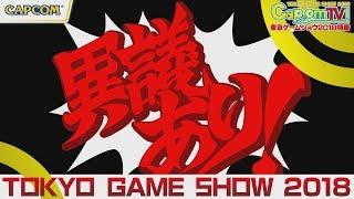 【TGS2018最速アップ】「逆転裁判」 シリーズ特別法廷2018 thumbnail