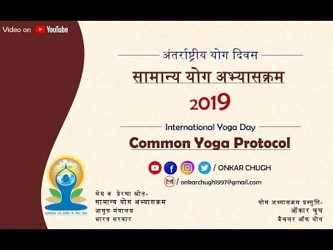 2019 International Day Of Yoga l Common Yoga Protocol l सामान्य योग अभ्यासक्रम l अंतर्राष्ट्रीय योग